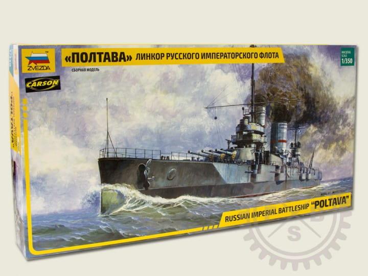 Battleship Poltava / 1:350