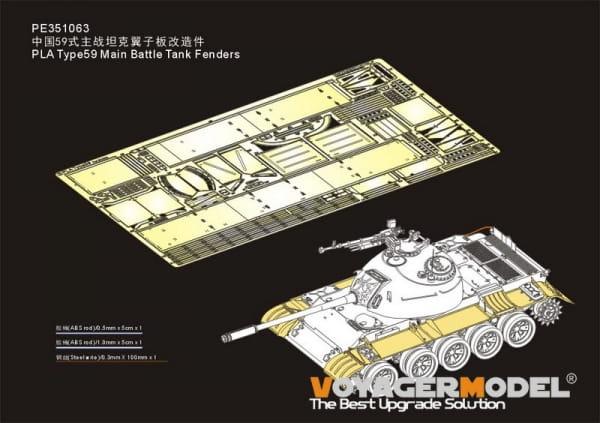 PLA Type59 Main Battle Tank Fenders (For MINIART 37026) / 1:35